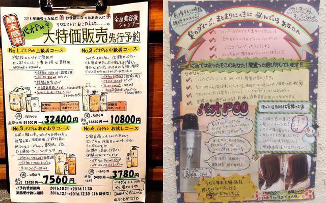 第1回美容室POPコンテスト第3位発表!!|Kawada Takeshi
