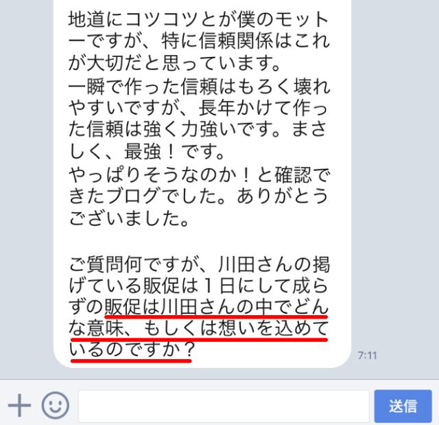 熱い質問きました!|Kawada Takeshi