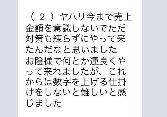 繁忙期の12月より1・2月の方が美容室の売上が上がる仕組みとは?|Kawada Takeshi