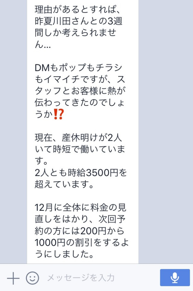 何にもしなくても半年で売上前年200万アップ?|Kawada Takeshi
