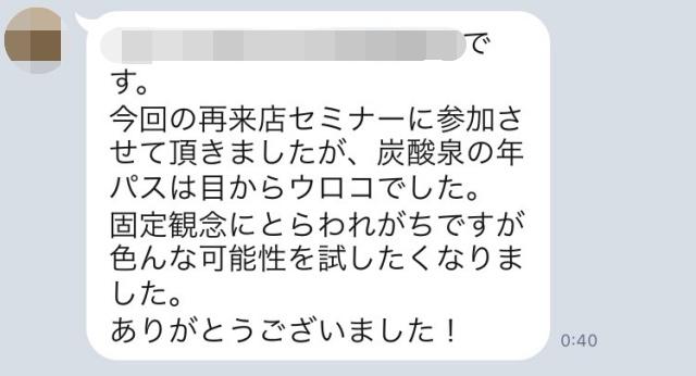 美容室失客防止・再来店対策セミナー@大宮|Kawada Takwshi|お客様の声5