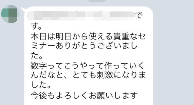 美容室失客防止・再来店対策セミナー@大宮|Kawada Takwshi|お客様の声3