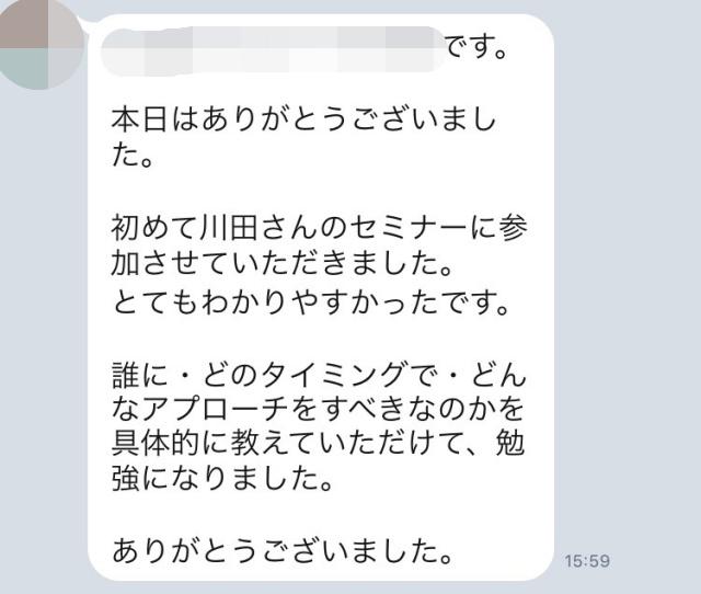 美容室失客防止・再来店対策セミナー@大宮|Kawada Takwshi|お客様の声1