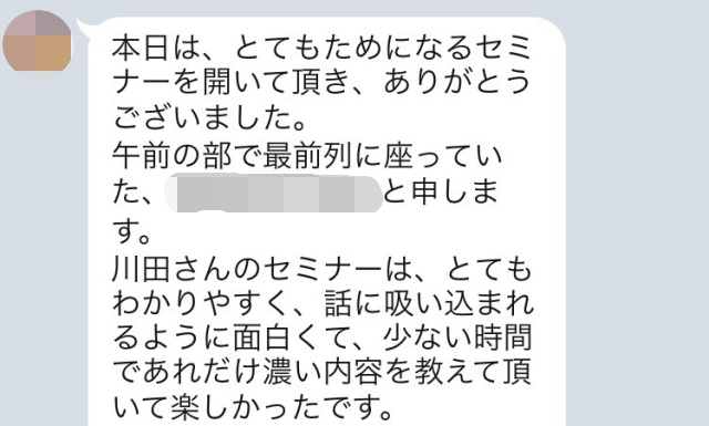 美容室失客防止・再来店対策セミナー@大宮|Kawada Takwshi|お客様の声4