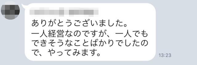 美容室失客防止・再来店対策セミナー@大宮|Kawada Takwshi|お客様の声6