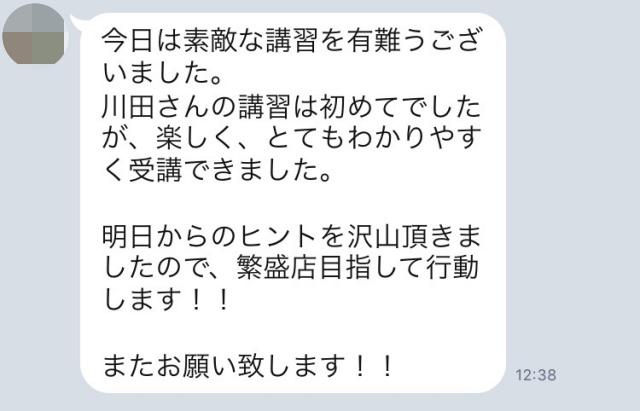 美容室失客防止・再来店対策セミナー@大宮|Kawada Takwshi|お客様の声10