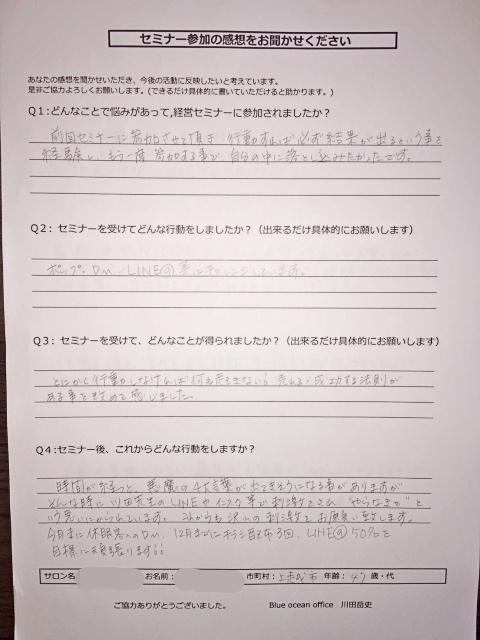川田セミナーは結果が出る3つの理由とは@長岡最終日|セミナー参加者の声3|KawadaTakeshi