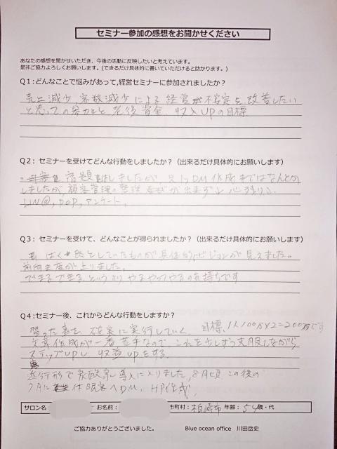 川田セミナーは結果が出る3つの理由とは@長岡最終日|セミナー参加者の声4|KawadaTakeshi