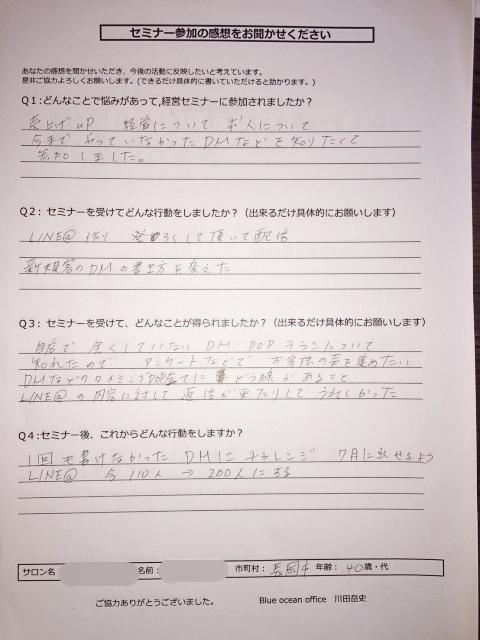 川田セミナーは結果が出る3つの理由とは@長岡最終日|セミナー参加者の声6|KawadaTakeshi