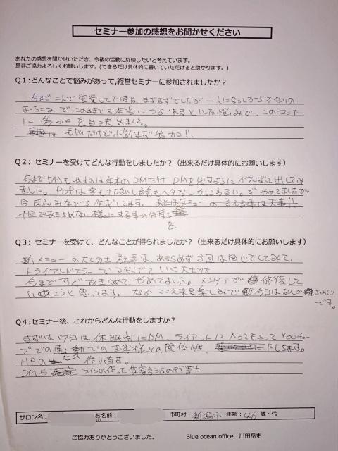 川田セミナーは結果が出る3つの理由とは@長岡最終日|セミナー参加者の声5|KawadaTakeshi