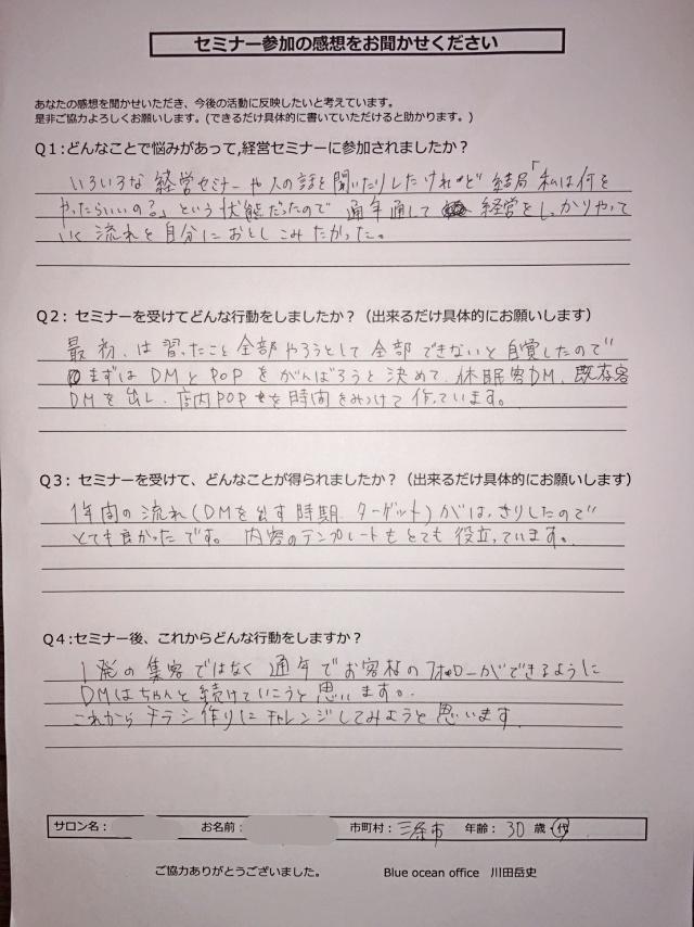 川田セミナーは結果が出る3つの理由とは@長岡最終日|セミナー参加者の声2|KawadaTakeshi