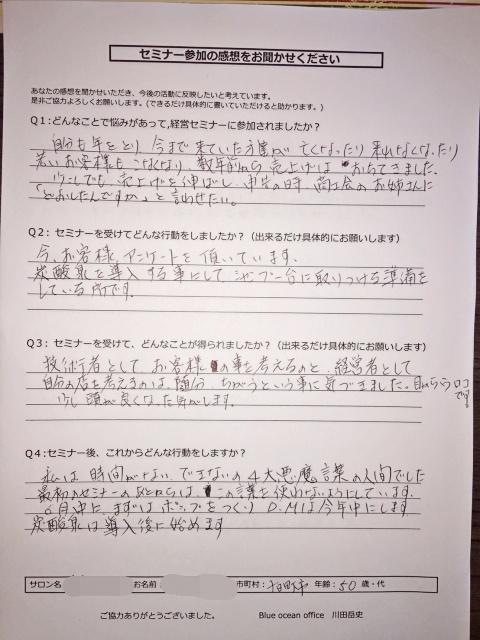 川田セミナーは結果が出る3つの理由とは@長岡最終日|セミナー参加者の声|KawadaTakeshi