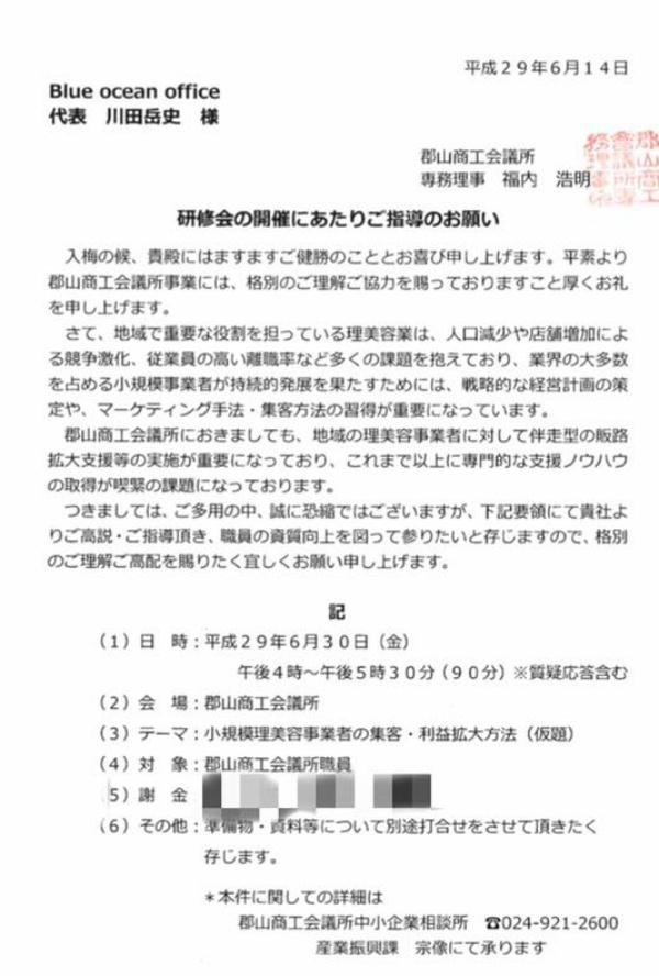 川田岳史、郡山商工会議所に現る。|Kawada Takeshi