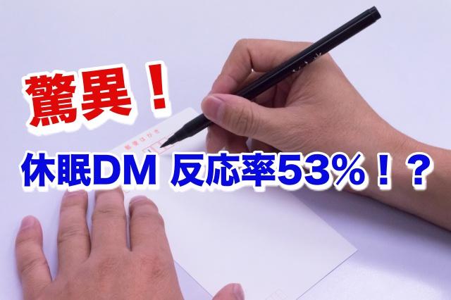 美容室休眠DM驚異の53%の反応率と全く反応がない人の違いとは?|Kawada Takeshi