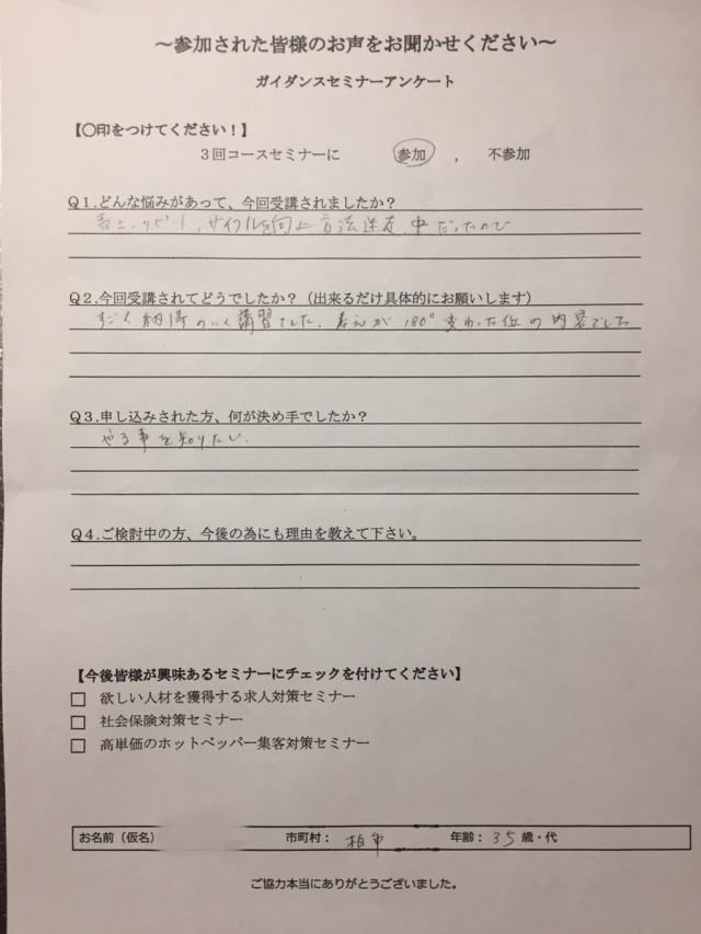 即、実行できそうな内容でした!|市川経営セミナーガイダンス|Kawada Takeshi