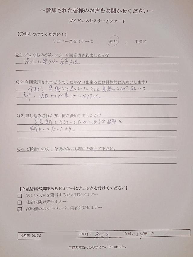 美容業界裏話でザワザワ・・金沢経営セミナーガイダンス|Kawada Takeshi