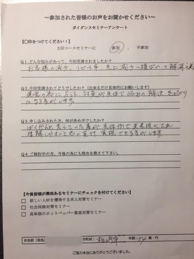 現実的な内容で、すぐにやってみたいと思えました!長岡経営セミナーガイダンス|Kawada Takwshi