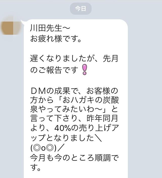 美容室の売上アップ報告が続々と来る理由とは|Kawada Takeshi