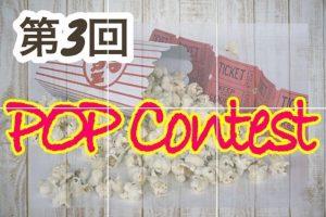 美容室POPコンテストへの参加を迷っている方へ|Kawada Takeshi