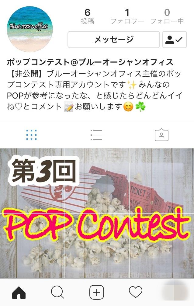 第3回美容室POPコンテスト詳細について|Kawada Takeshi