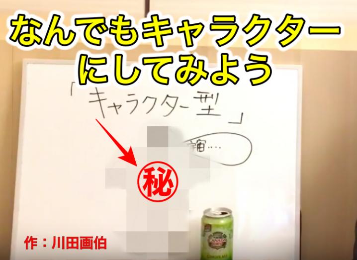 キャラクター型|美容室で3倍売れるPOPの書き方|Kawada Takeshi