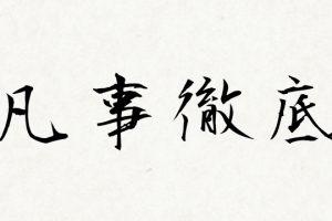 2017年、今年も一年ありがとうございました!|Kawada Takeshi