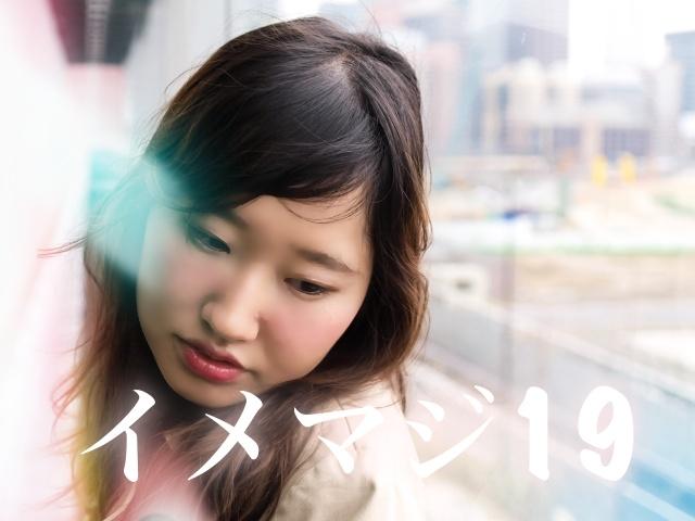 イメマジ19|Kawada Takeshi