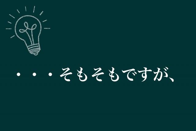そもそも論|Kawada Takeshi