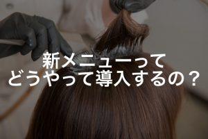 美容室で新メニューを導入するときは計画性が大事ですよっておはなし|Kawada Takeshi