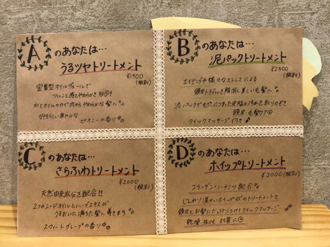 第4回POPコンテスト優勝作品発表!カラー専門店で約6割がオーダーしたトリートメントPOP!|Kawada Takeshi
