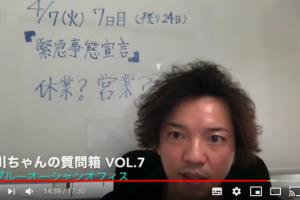 【緊急動画】川ちゃんの質問箱 #1ヶ月配信チャレンジ|Kawada Takeshi